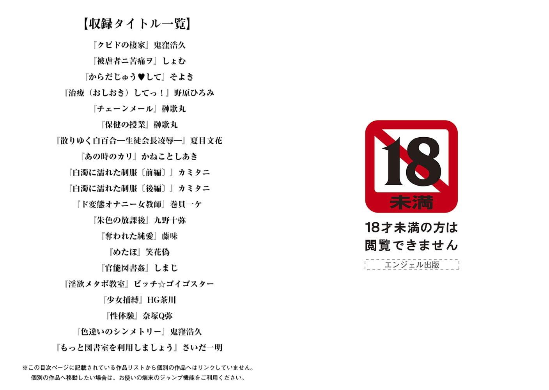 エンジェルクラブMEGA Vol.40のサンプル1