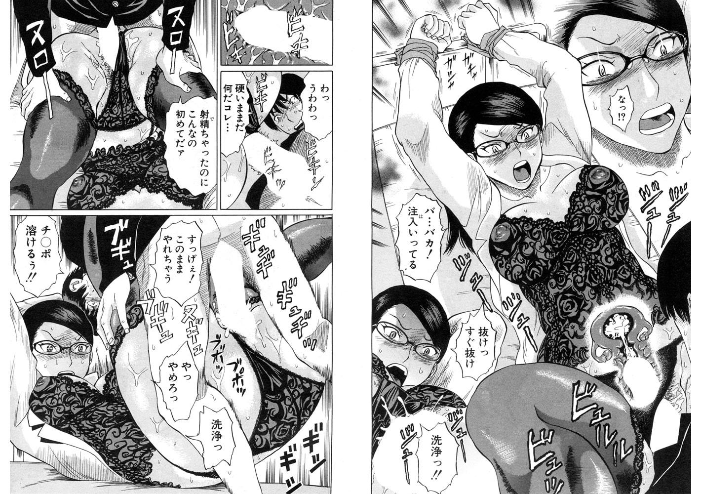 COMIC 夢幻転生 2019年1月号のサンプル5