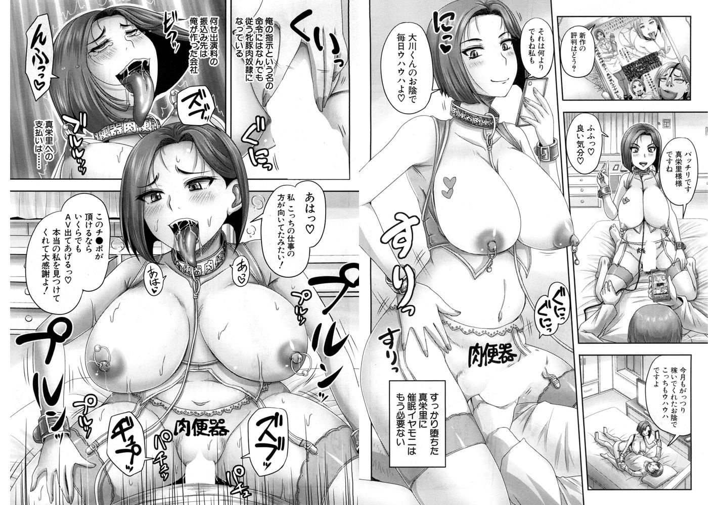 COMIC 夢幻転生 2019年1月号のサンプル8