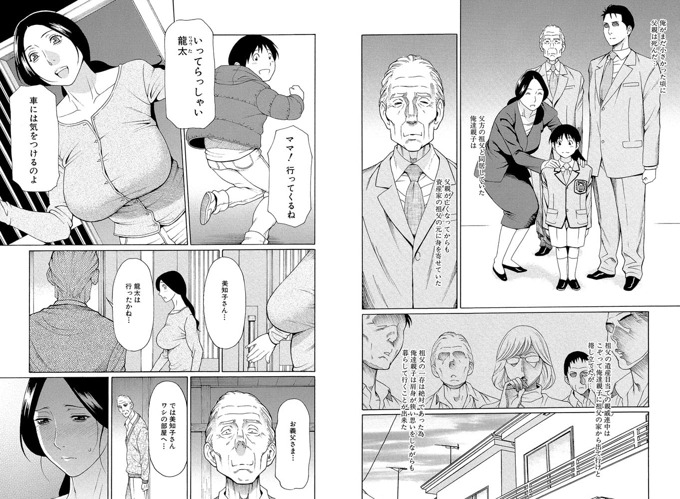俺の母親【1話体験版付き】