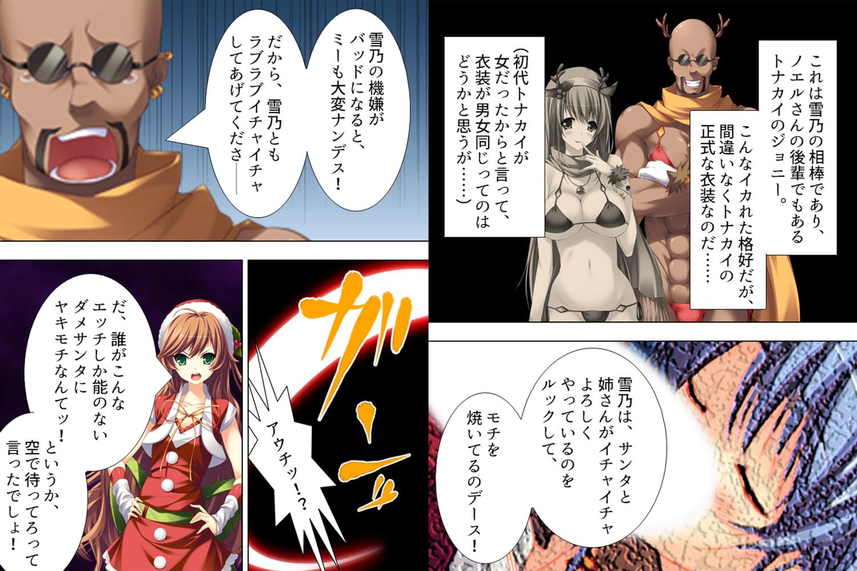 【新装版】腰振りサンタが空駆けイクよ ~性なる夜の贈り物~ 第2巻