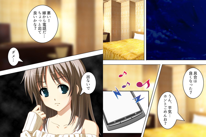 【新装版】婚外恋愛 ~彼女の色香が俺を惹きつけて離さない~ 第3巻