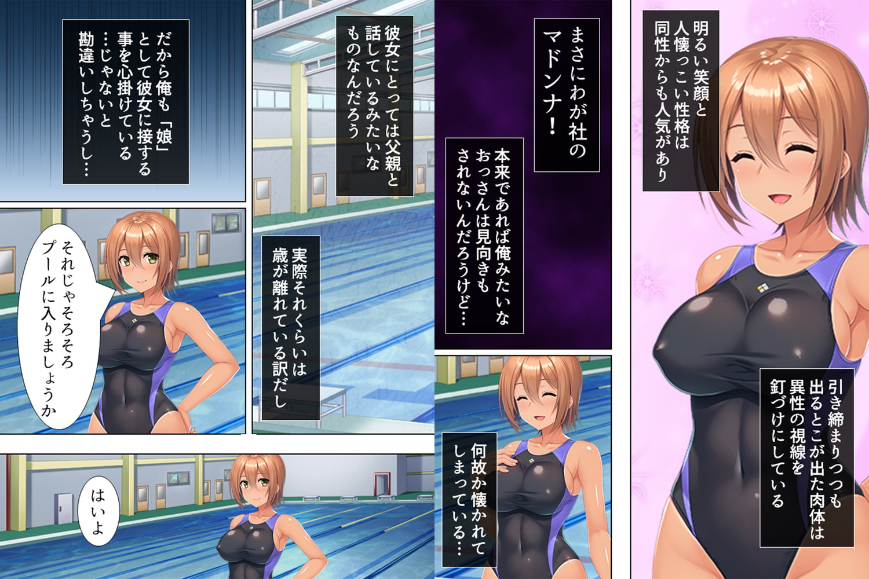 【新装版】悩め!中年オヤジ!!初めての恋人は日焼け跡のまぶしい女の子 第1巻