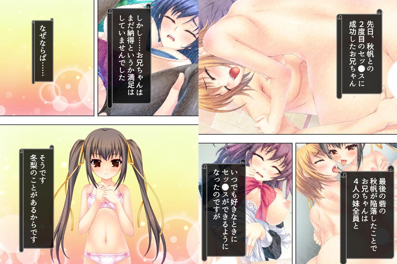 【新装版】妹たちとヤッちゃう病 ~鎮まれ!リビドー症候群~ 第10巻