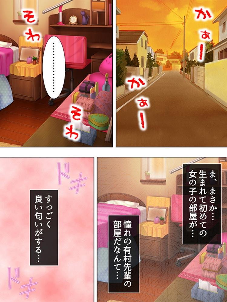 【新装版】陸上女子の先輩が専属マネージャーになった俺にHなマッサージを要求! 第2巻