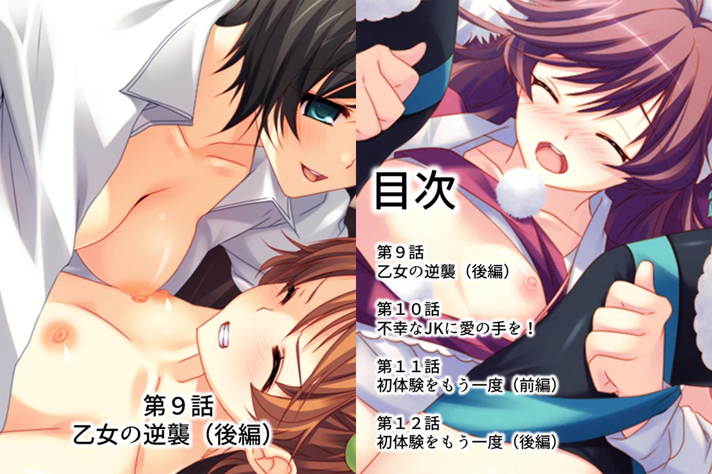 【新装版】腰振りサンタが空駆けイクよ ~性なる夜の贈り物~ 第3巻