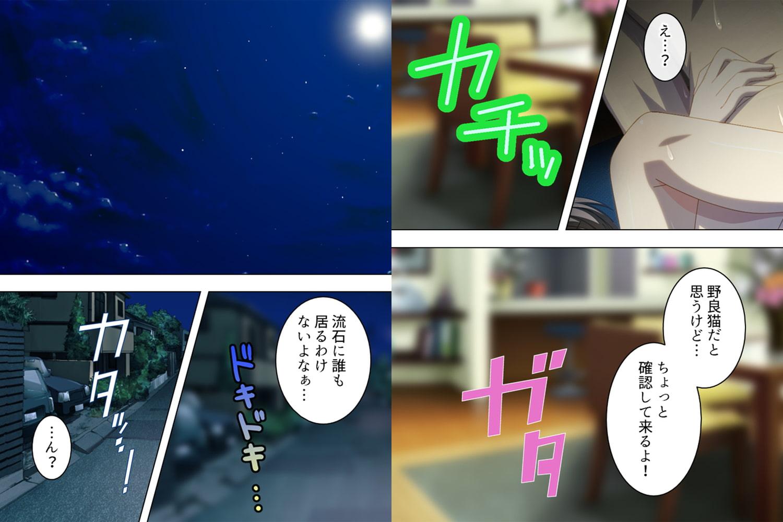 【新装版】婚外恋愛 ~彼女の色香が俺を惹きつけて離さない~ 第4巻