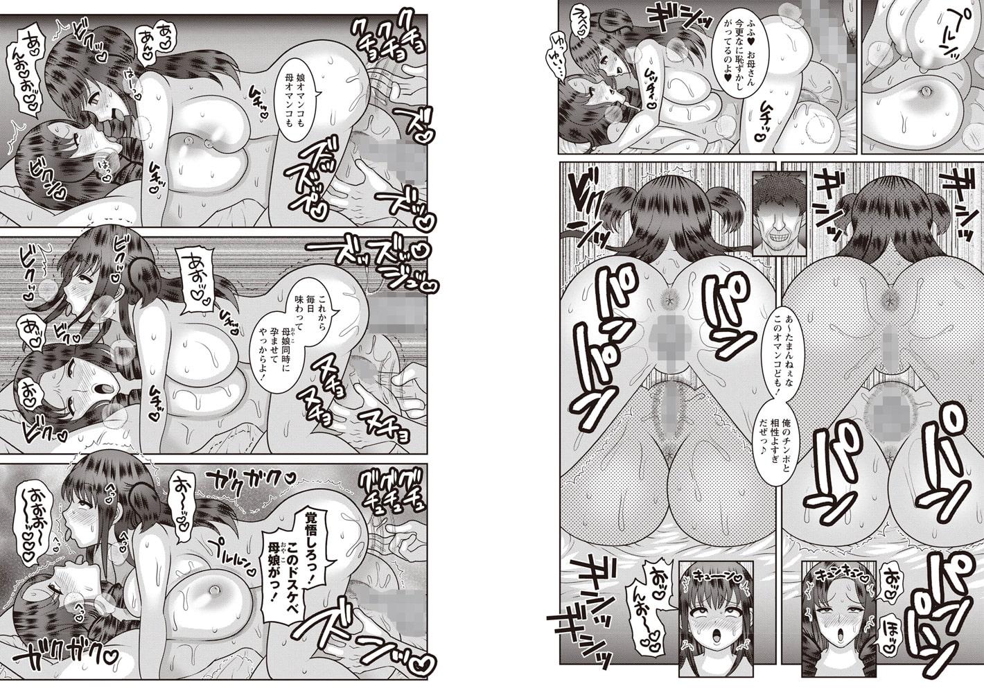コミックマショウ 2019年1月号のサンプル5