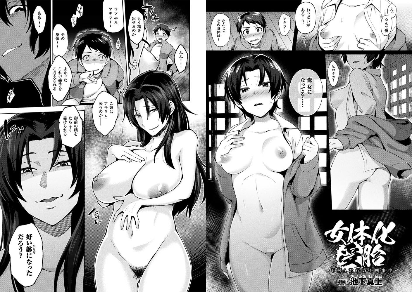 コミックアンリアル ザ・ベスト 都市伝説・怪異ホラーコレクション