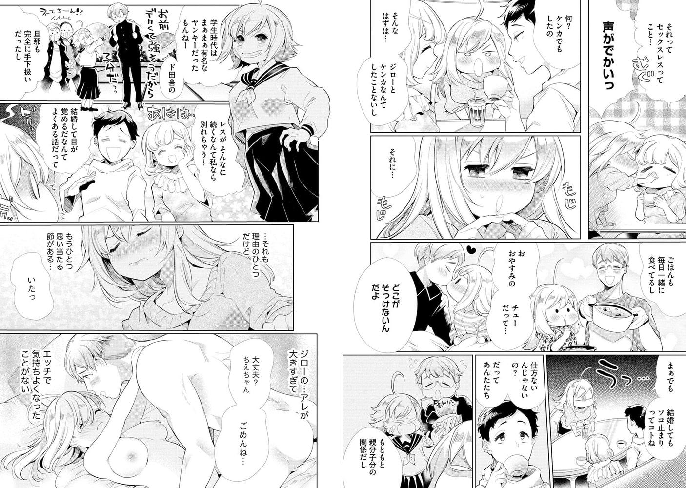 溺愛・下剋上~元ヤン妻と、一途なジロー~【かきおろし漫画付】(1)