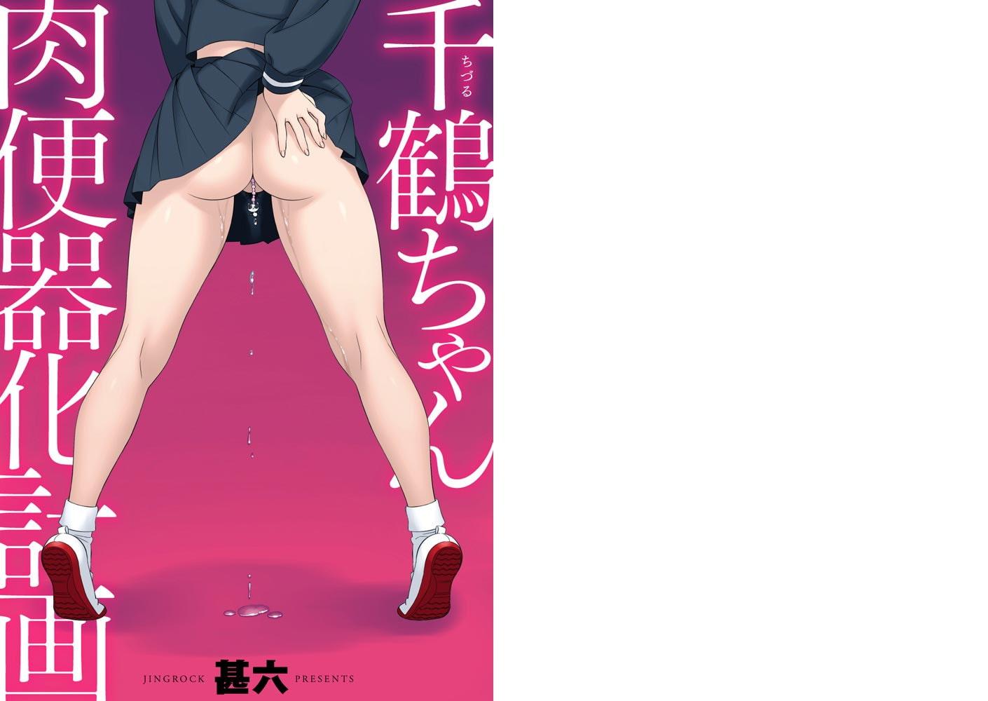 千鶴(ちづる)ちゃん肉便器化計画のサンプル画像