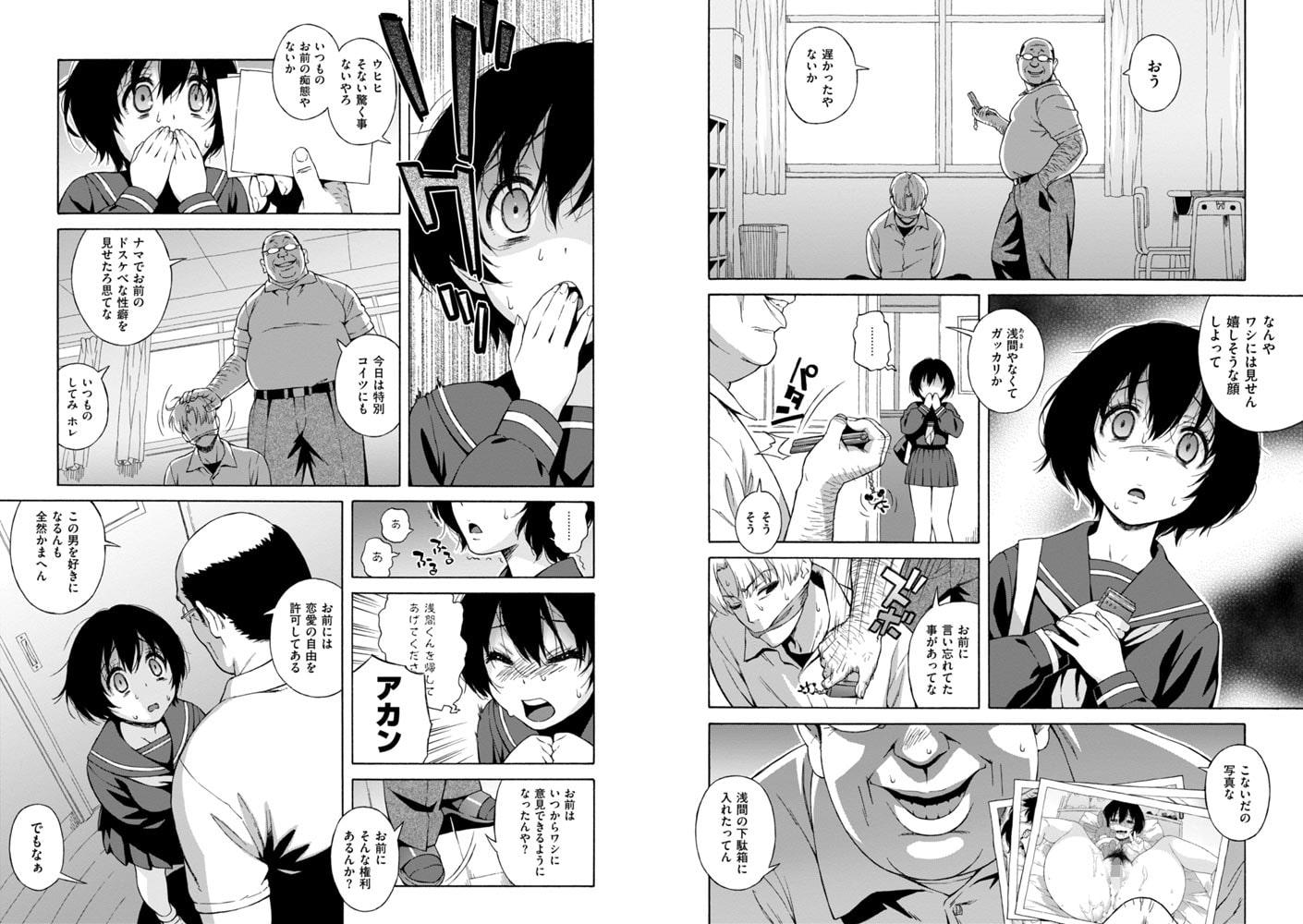 千鶴(ちづる)ちゃん肉便器化計画