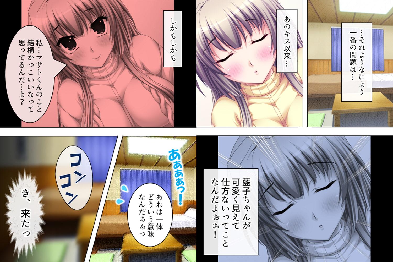【新装版】美人母娘の誘惑ペンション ~汗だく汁だく夏休み~ 第4巻