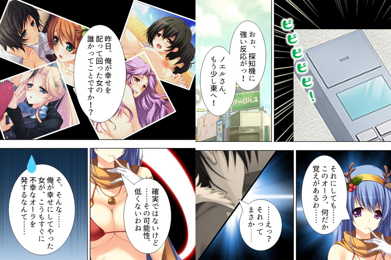 【新装版】腰振りサンタが空駆けイクよ ~性なる夜の贈り物~ 第4巻