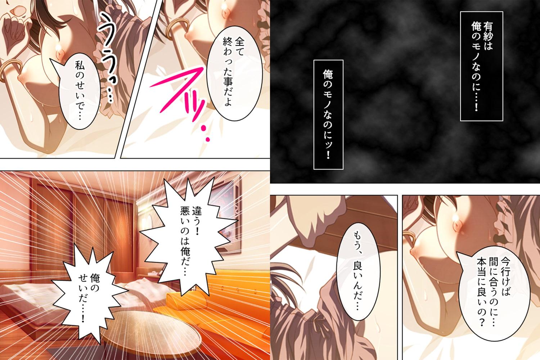 【新装版】婚外恋愛 ~彼女の色香が俺を惹きつけて離さない~ 第5巻