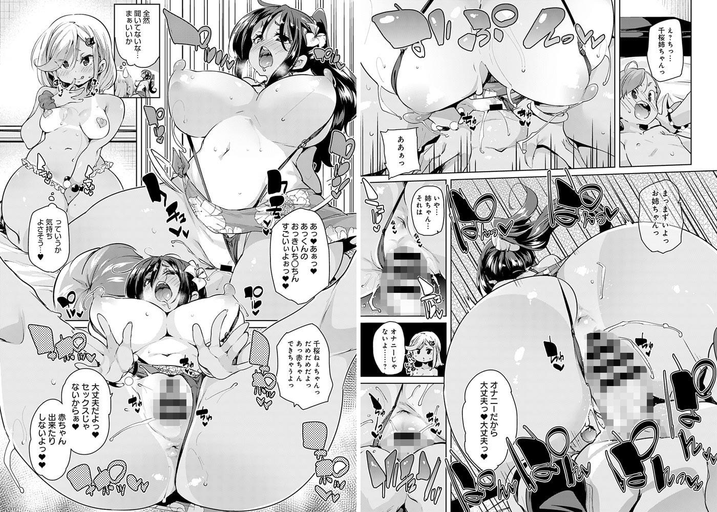 comicアンスリウム Vol.69 2019年1月号