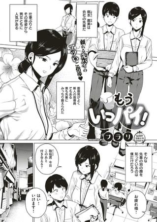 もういっパイ! (GOT) DLsite提供:成年コミック – 単話・短編