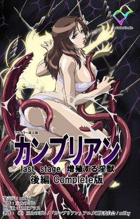 【フルカラー成人版】カンブリアン last stage 増殖する淫獣 後編 Complete版