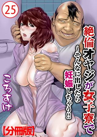 絶倫オヤジが女子寮で~そんなに出したら妊娠しちゃう!!【分冊版】 25巻