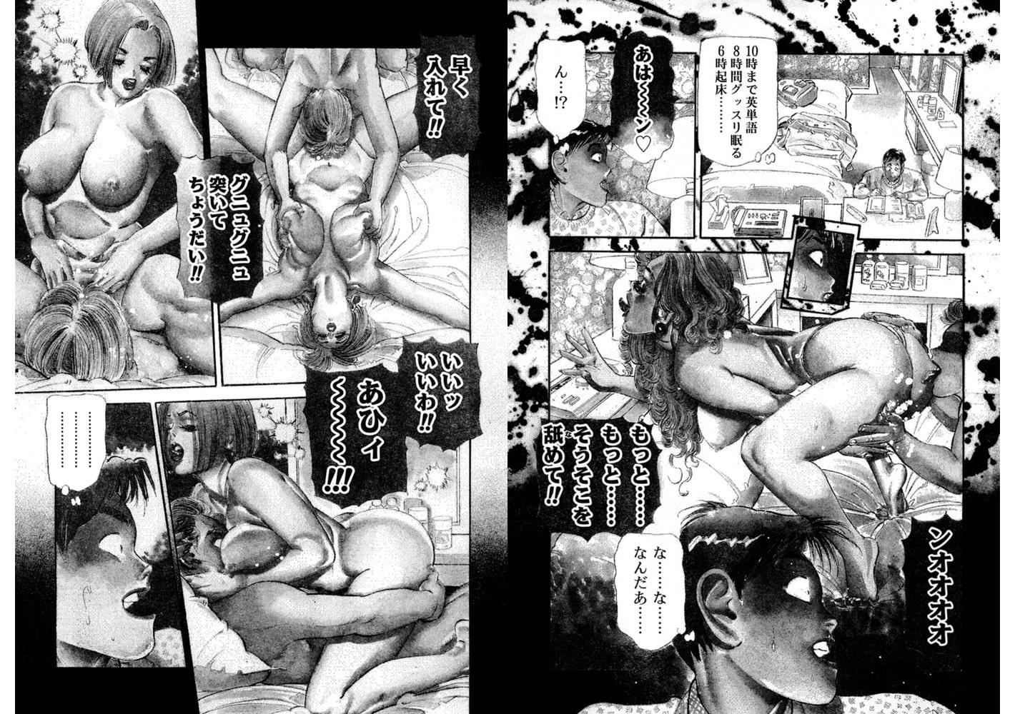 エロ過ぎる人妻品評会~初イき料金は私にたっぷり注いで 12巻