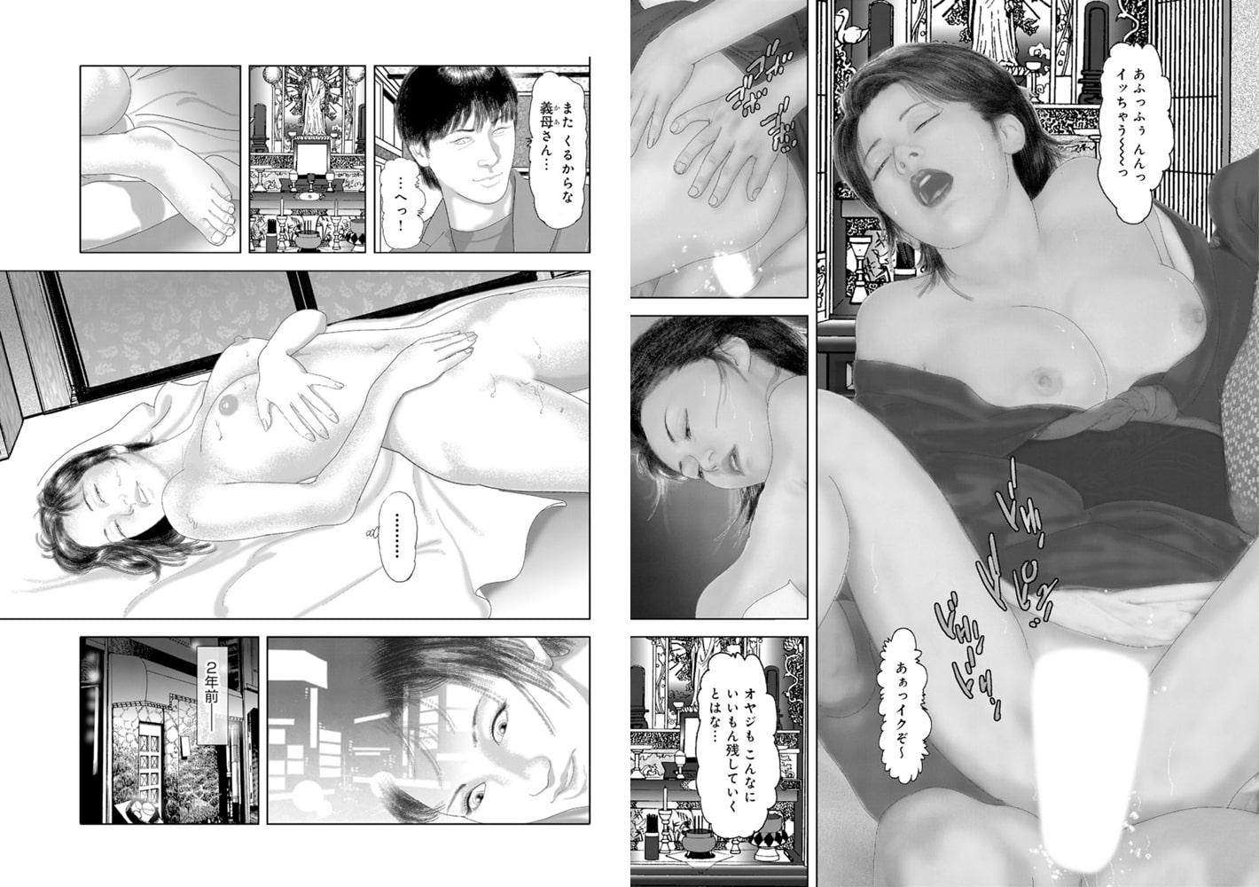 夫の前でヤらないで!!~父親の仏壇の前で義母を寝取りセックス