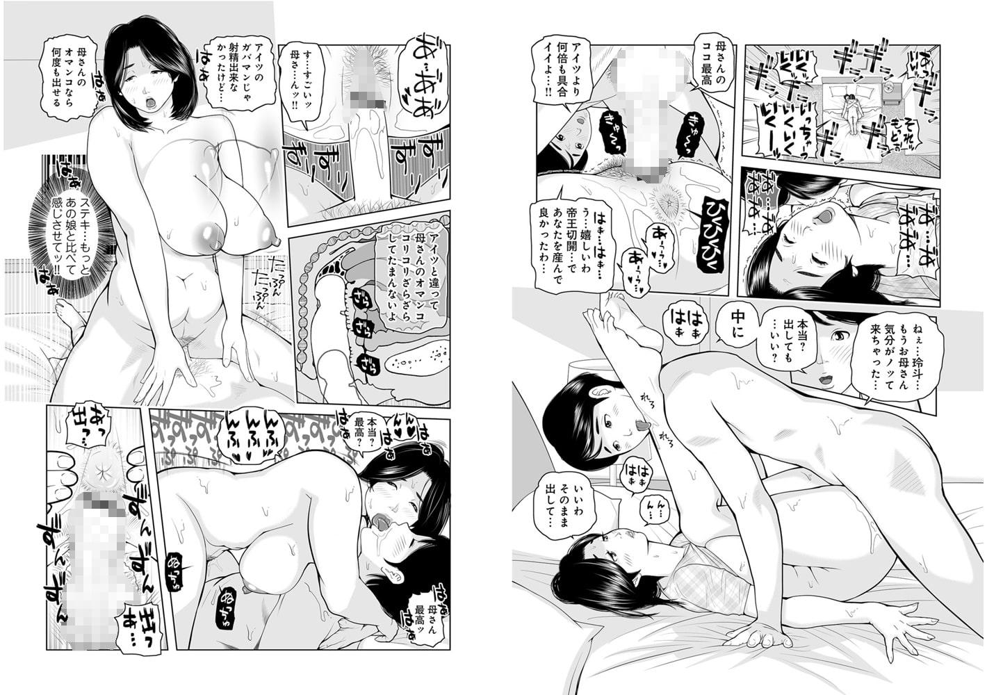 WEB版コミック激ヤバ! 118