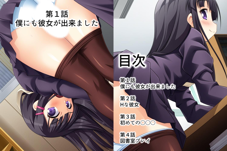 【新装版】僕の彼女はヘンタイさん 第1巻