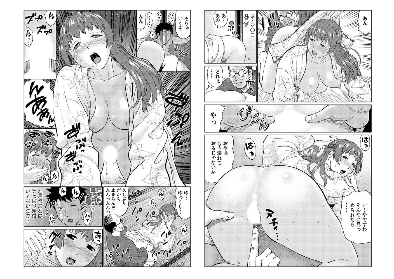 COMIC絶頂ホリック vol.9