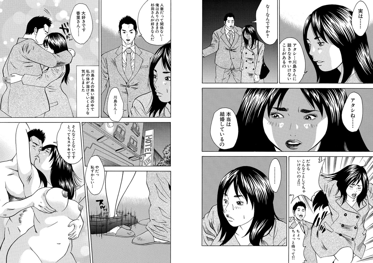 漫画人妻大官能 Vol.20