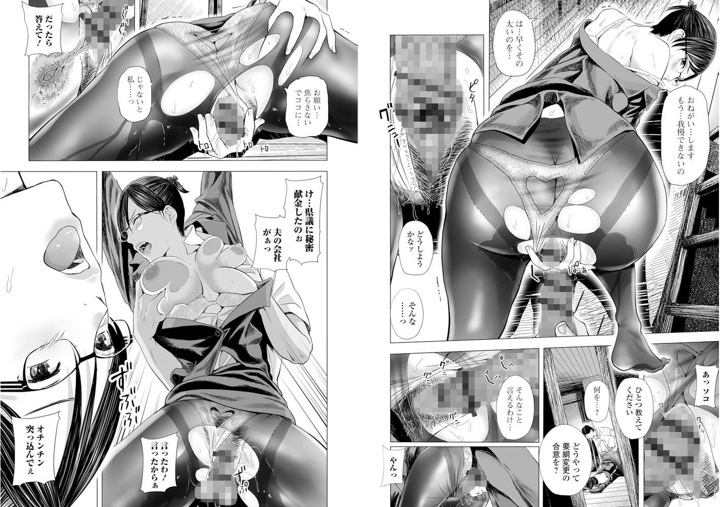Webコミックトウテツ Vol.35