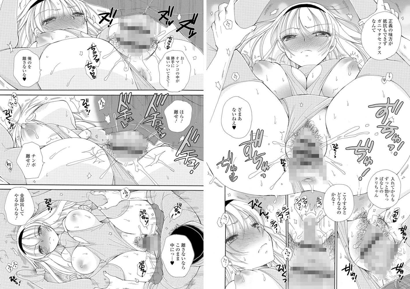 強制お仕置きタイム vol.2