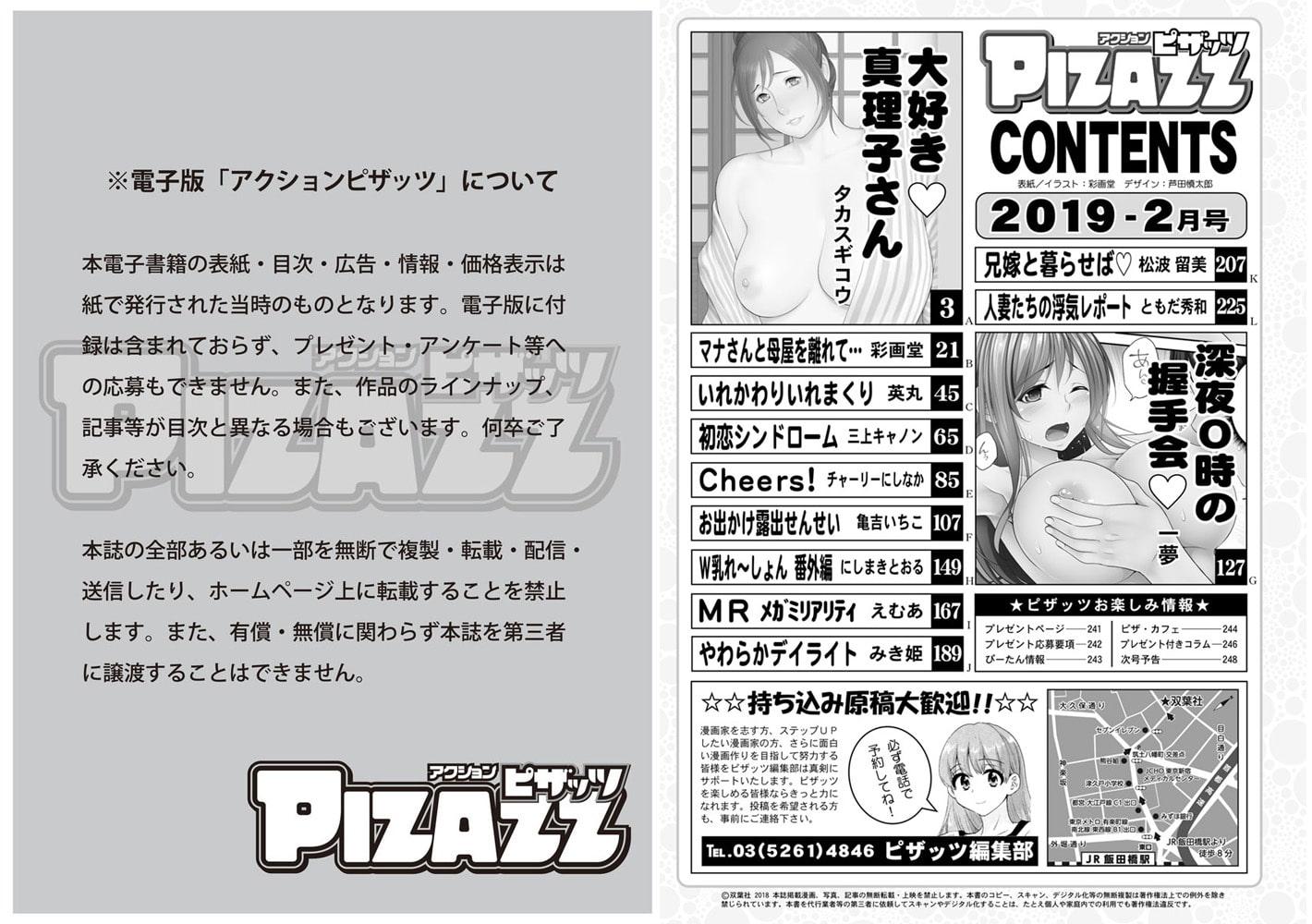アクションピザッツ2019年2月号[雑誌]