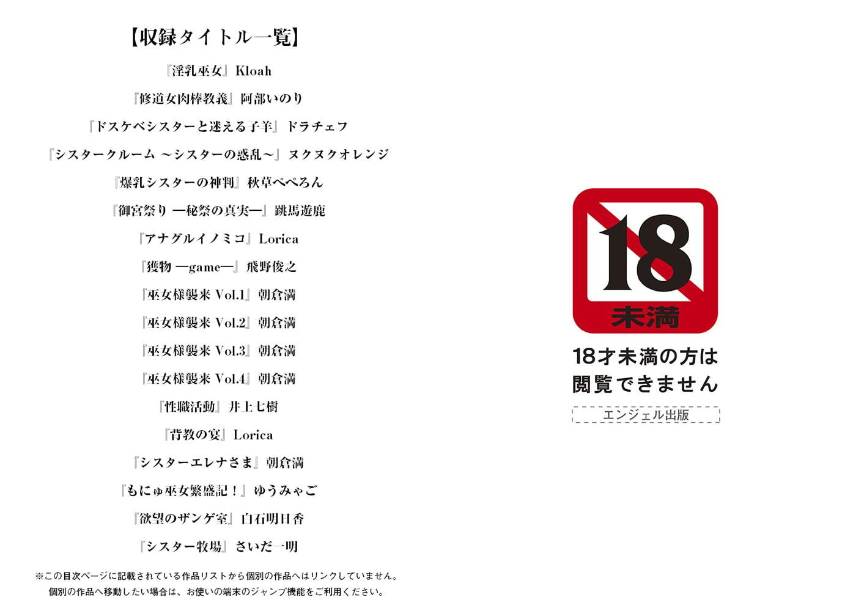 エンジェルクラブMEGA Vol.41