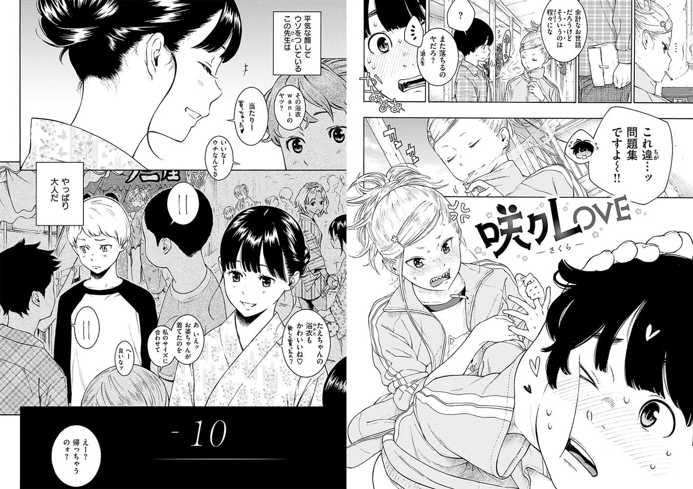 COMIC 華漫 2019年3月号