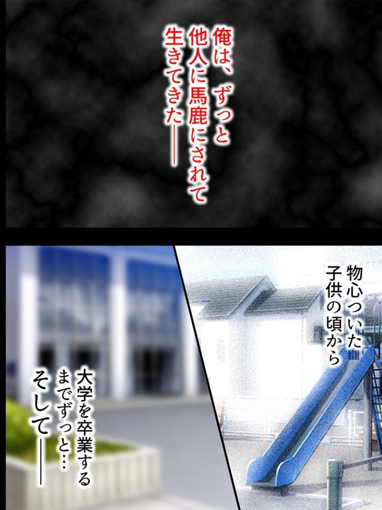 【新装版】生意気JK即落ちハーレム!! ~冴えない教師の下剋上~ 第1巻