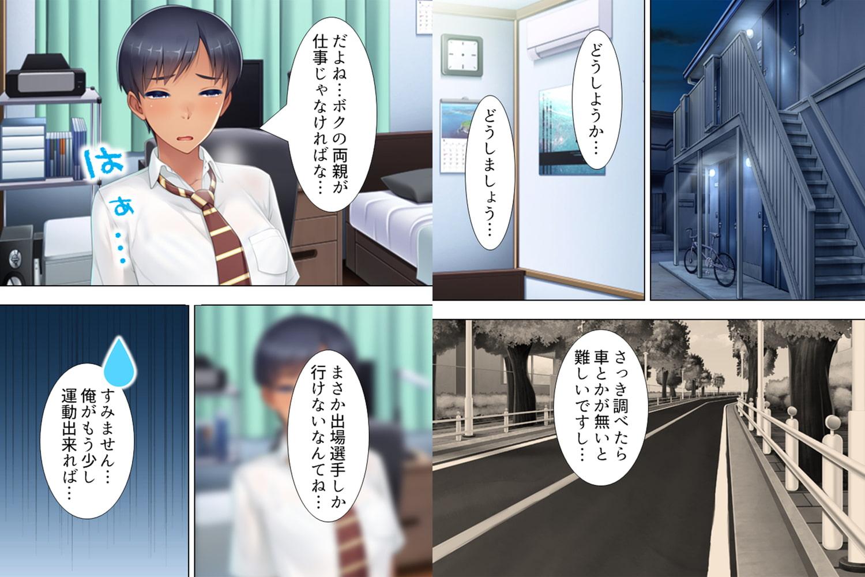 【新装版】陸上女子の先輩が専属マネージャーになった俺にHなマッサージを要求! 第4巻