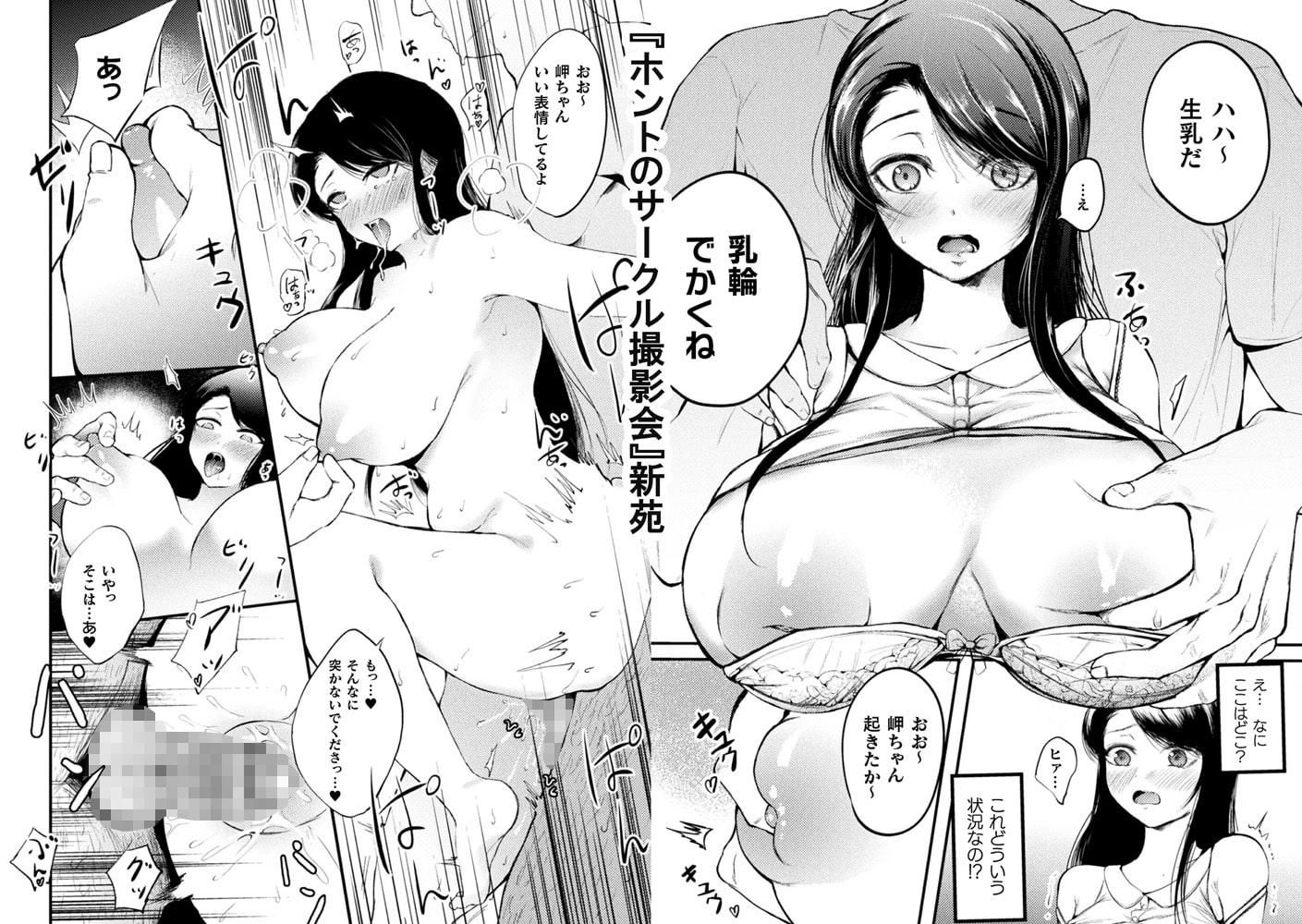 二次元コミックマガジン 清純少女がヤリサーに流され淫乱パリピ堕ち!Vol.1