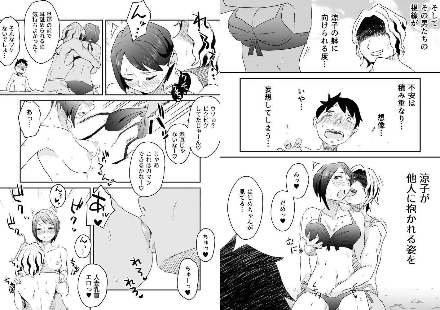 ネトラレ妄想シンドローム1