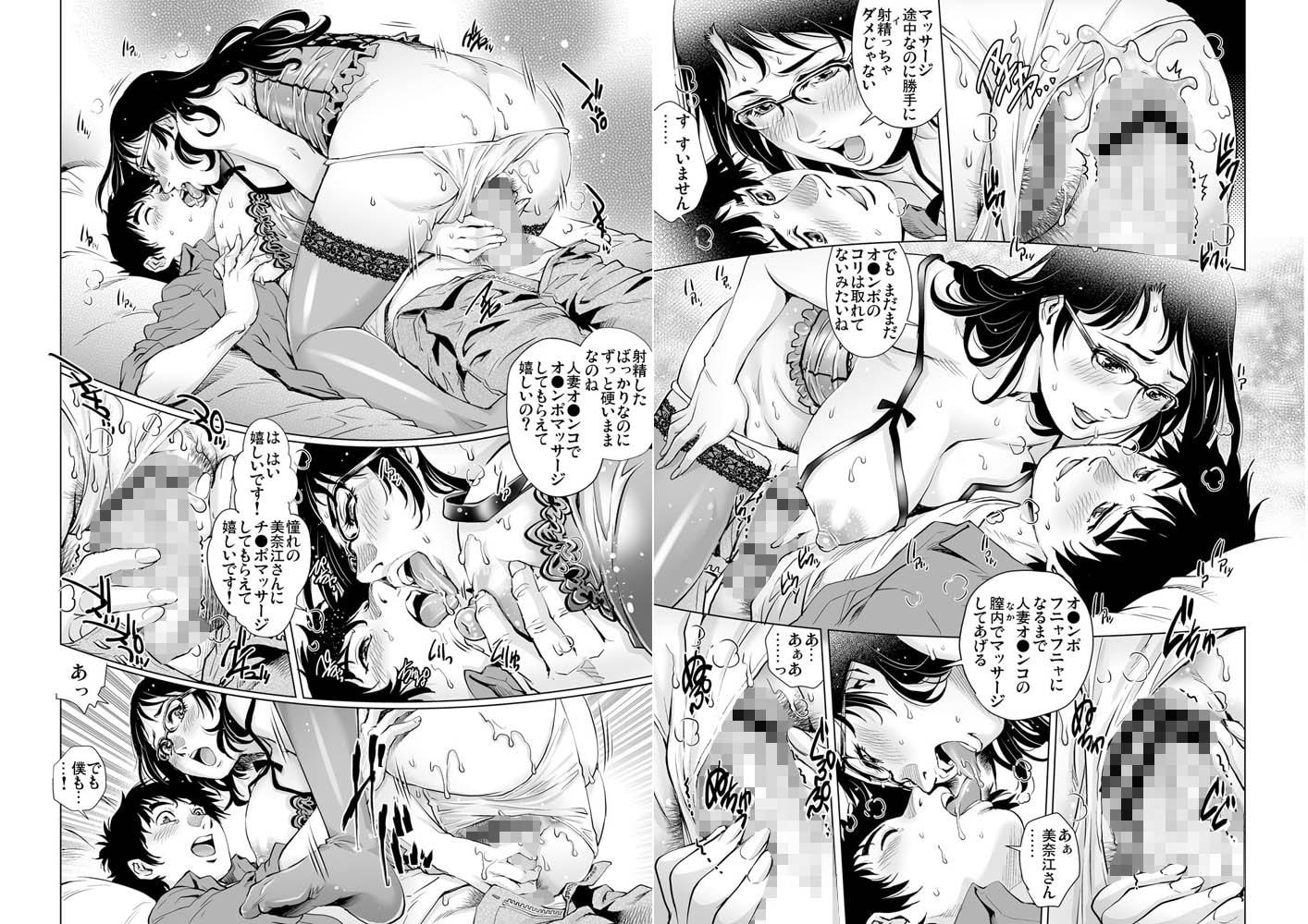 【セット】欲求不満な団地妻はイケない快楽に溺れる 5