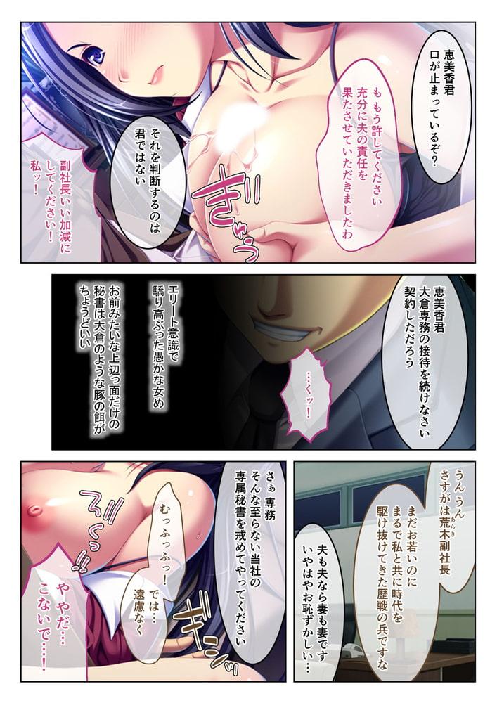 寝取られ人妻~ハメられた女たちの不倫事情~(4)