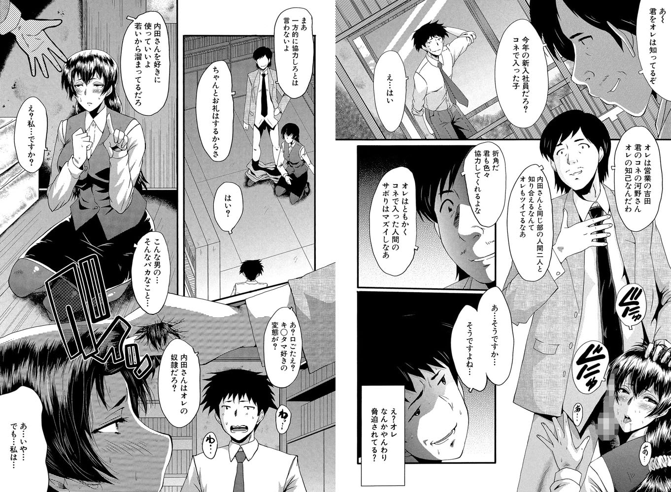 オフィス肉便器【第1話体験版付き】