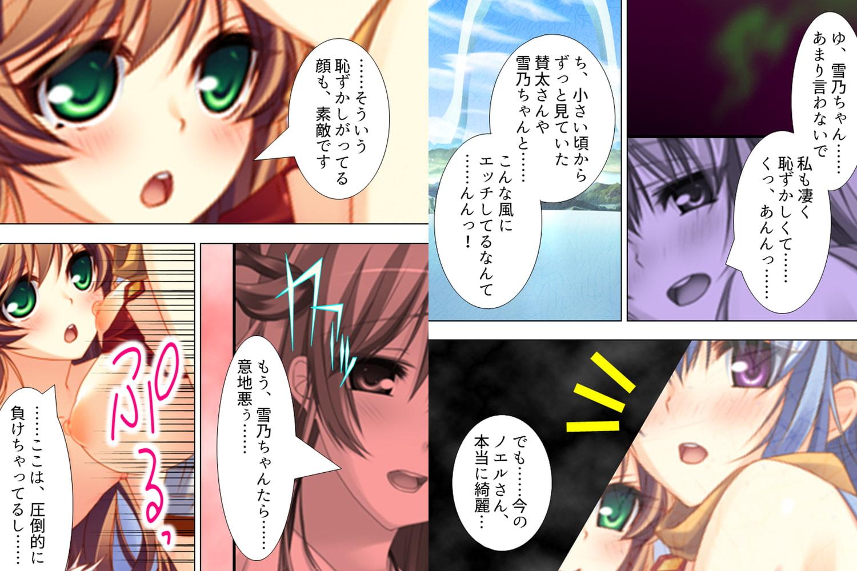 【新装版】腰振りサンタが空駆けイクよ ~性なる夜の贈り物~ 第7巻