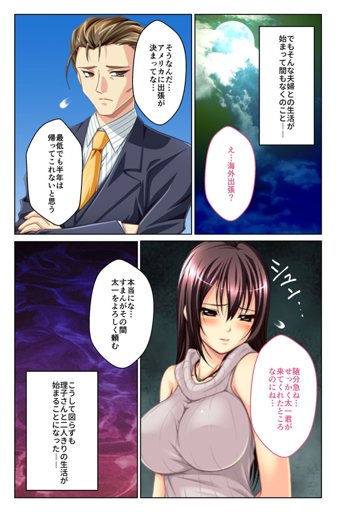 寝取られ人妻~ハメられた女たちの不倫事情~(5) フルカラーコミック版