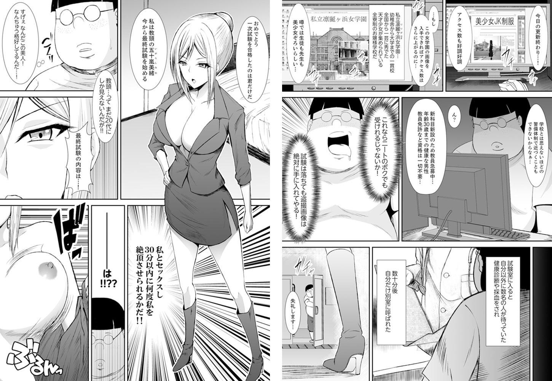 女子校でセックス授業~先生、一限目から挿れないでぇ!【完全版】