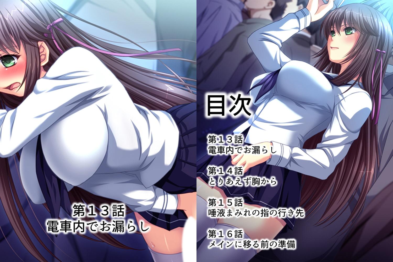 【新装版】(株)痴漢支援サービスセンター ~おさわりデビューしませんか~ 第4巻