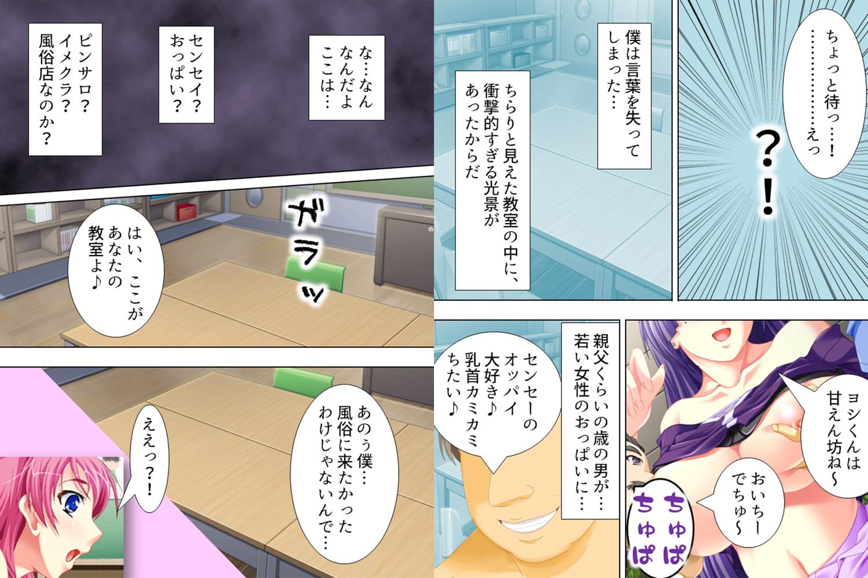 【新装版】楽しいオトナの幼稚園 ~アフター5のおっぱいタイム~ 第1巻