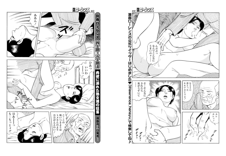 漫画ローレンス2019年1月号