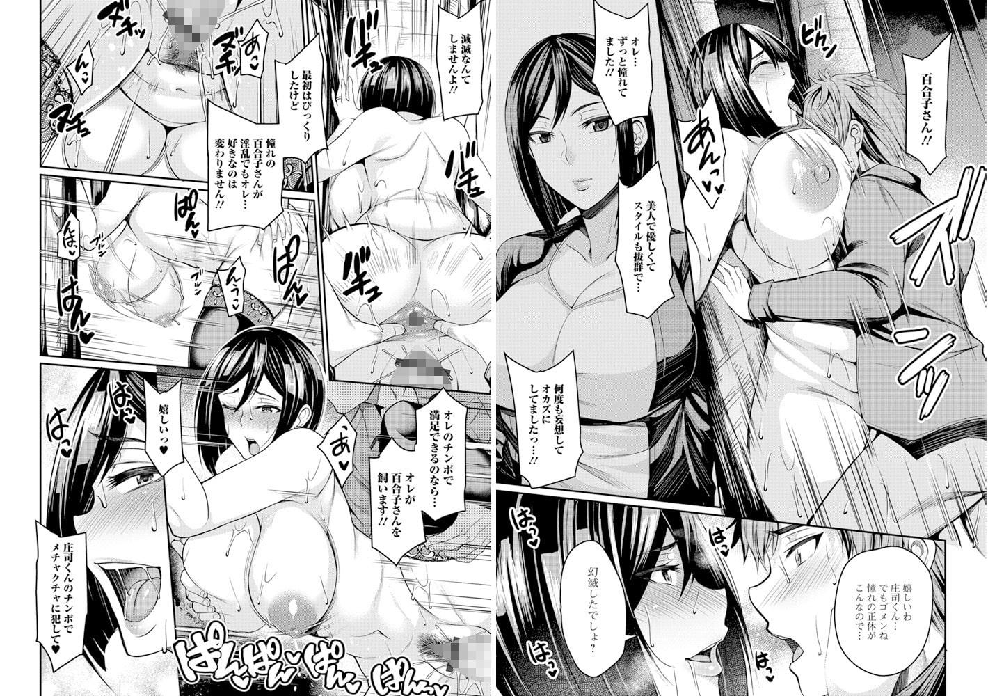 Web配信 月刊 隣の気になる奥さん vol.020
