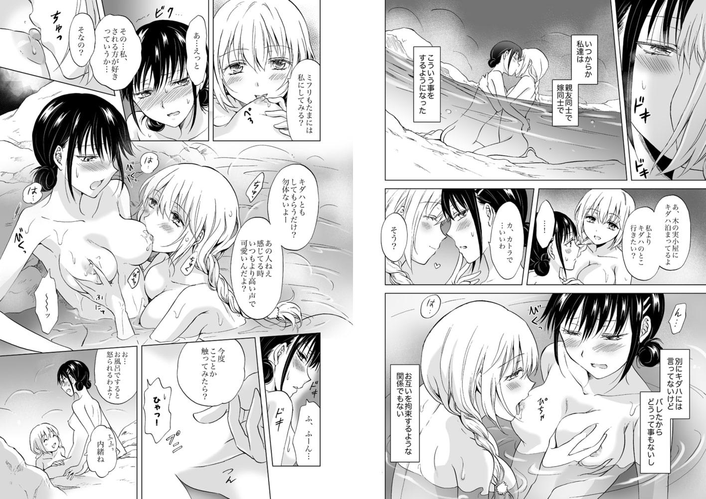 紀元前Girls Love~エッチな石器時代へようこそ~ 5