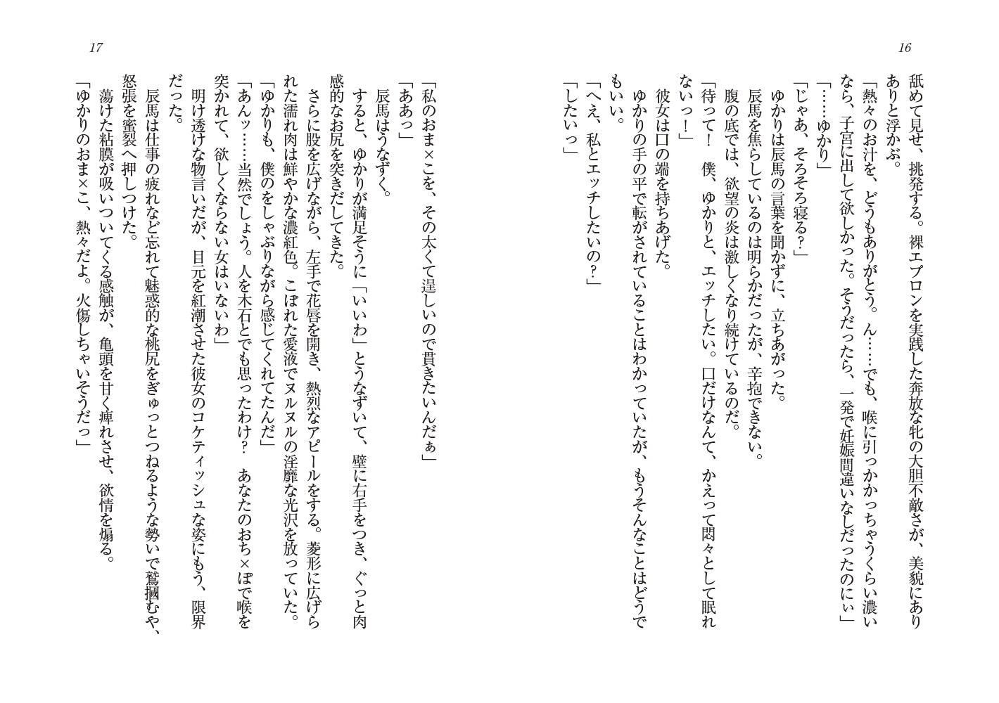 夢の裸エプロン生活【一夫多妻】